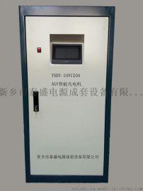 泰盛TS-24V120A系列AGV智能充电站