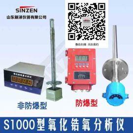 防爆氧分析仪氧化锆氧含量分析仪