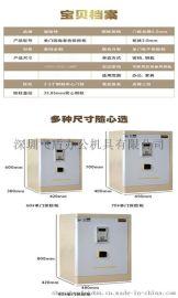 电子密码保险柜指纹保险箱定做保险柜
