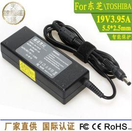 东芝电源适配器深圳厂家订制笔记本电脑配件充电器电源19V3.95A