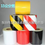 15cm/公分反光膠帶 紅白黃黑斜紋反光膜  示反光條反光貼 安全帶