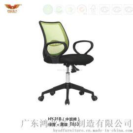 鸿业盛大HY-31B时尚简约网布中班椅