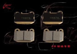 CR酷跑刹车片/适用于奔驰S500、S600(后)CRUELTYRUN