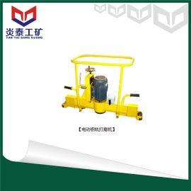 电动钢轨打磨机 铁路务工专用打磨机