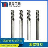 廠家直銷 硬質合金刀具 HRC55 三刃四刃粗皮銑刀 支持非標訂製