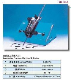 IC整型切脚机(YR-101A)