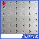 星星造型雕花铝单板 吊顶冲孔铝单板 2.5mm铝单板 电梯顶