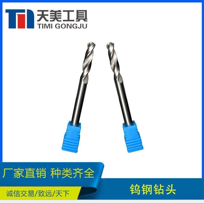 厂家直销 硬质合金刀具 整体钨钢麻花钻 支持非标定制