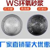 WS環氧砂漿 特種建材廠家批發高強度 抗沖蝕 耐磨損環氧樹脂膠泥