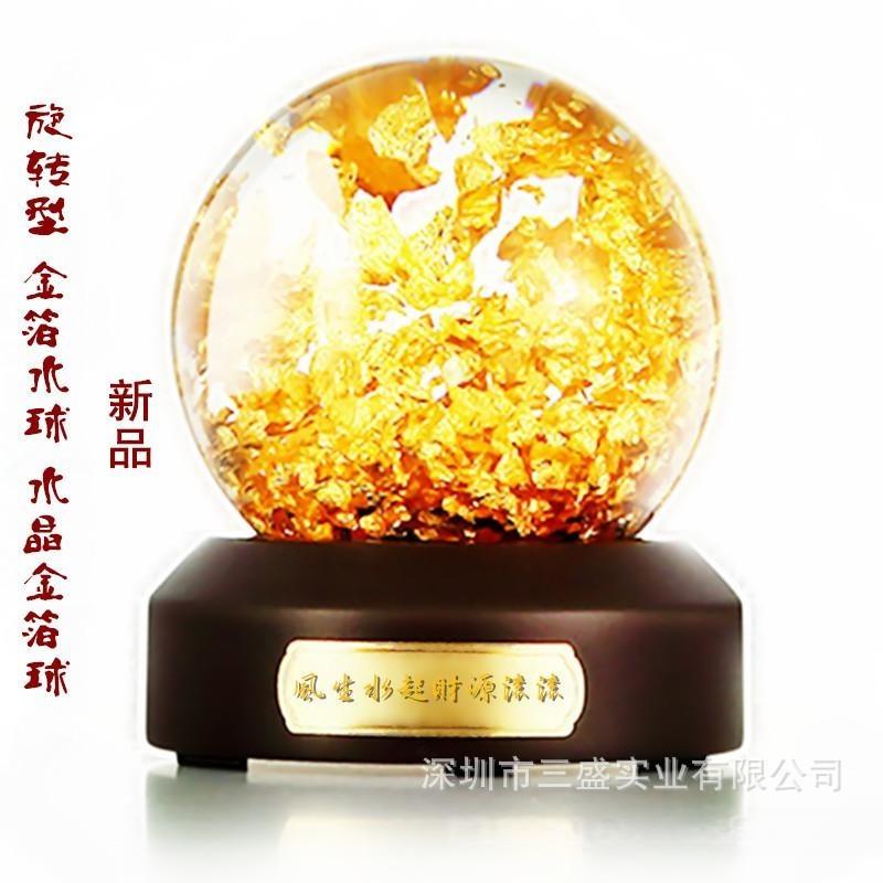 金箔风水球高档礼品旋转式金箔水晶球家居商务礼品定制