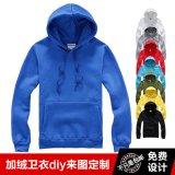 厂家定制广告文化衫纯棉卫衣DIY外套班服来图定做团体服装印制