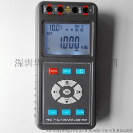 电压电流频率校验仪|过程校准器|信号发生器|YHS-718D