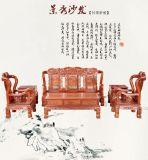 卉龙红木家具刺猬紫檀客厅系列景秀中华组合沙发6件套