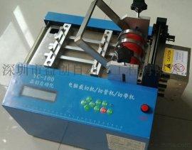 上海YC-100微电脑裁切机 绳带切带机 一几多用 省钱省电