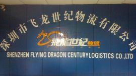 中港运输服务 物流运输**中港专线