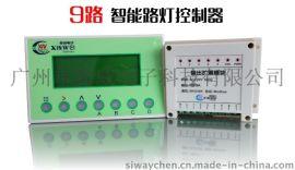 XW360L-9路路灯控制器
