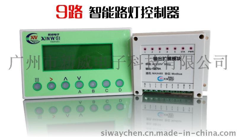 XW360L-9路路燈控制器