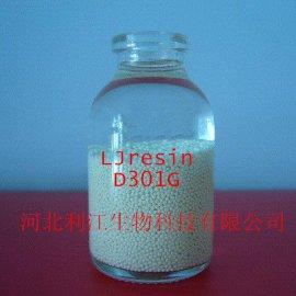 利江牌 弱碱性阴离子交换树脂D301G,黄金吸附树脂,效率高