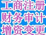 天津滨海新区注册公司