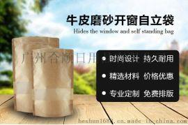 厂家直销 哑光磨砂开窗牛皮纸袋 **坚果食品自立自封袋复合袋定做印刷