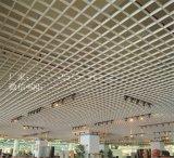 型材格栅 铝天花格栅 金属装饰建材