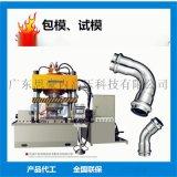 三通成型機|加工管材異形件專用設備|三通冷擠壓成型機