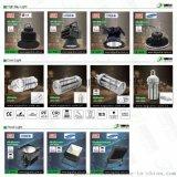LED節能燈 80W