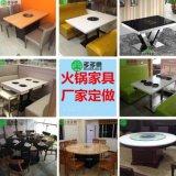 大理石/板式火鍋桌椅 電磁爐/燃氣火鍋餐桌椅