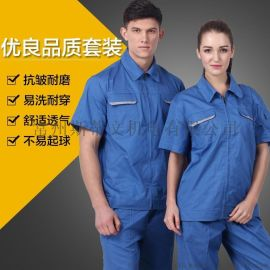湖藍拼銀灰夏季純棉工作服