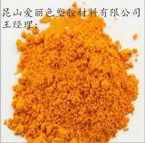 透明黄3GE(114黄 )溶剂染料 透明黄3GE 溶剂黄114 分散黄54