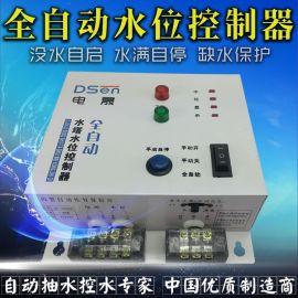 不锈钢水箱全自动定时水位控制器水塔水池水箱抽水控制器
