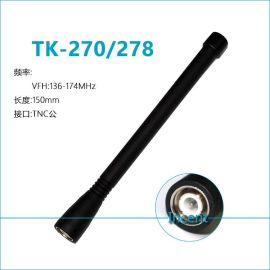 建伍 TK-278 TC-278 UHF: 136-174MHz TNC接口对讲机天线