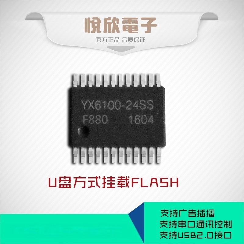 MP3芯片 YX6100-24SS 7路触发芯片 串口控制 flash模拟U盘换声音