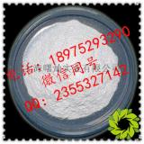 伏格列波糖   现货供应   原料药
