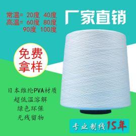 庆弘线业供应水溶线厂家,绣花专用线、缝纫机水溶线价格