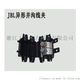 铝异型并沟线夹JBL-16-120/50-240