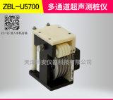四通道测桩仪  ZBL-U5700