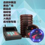湖南长沙快餐厅排队取餐振动叫号器CTP200