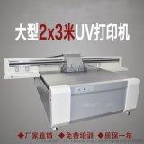 禮品盒定製圖案彩印印表機 瓷磚電視背景牆印表機