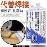 金屬焊接AB膠-代替焊接粘金屬膠水|代替焊接強度粘金屬膠水