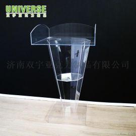 亚克力讲台 大学演讲台 亚克力制品 有机玻璃透明定制