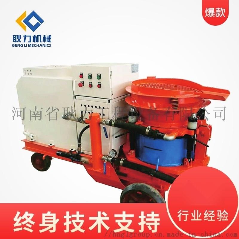 耿力供应GHP-7D环保型混凝土喷射机