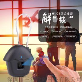 HK03锌合金智能指纹锁箱包挂锁密码锁