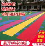 百色專業幼兒園懸浮拼裝地板 圖案免費設計 康奇體育