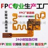 柔性线路板/FPC打样/fpc/软板/柔性板/柔性电路板