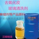 研磨除鏽緩蝕劑有機胺酯TPP