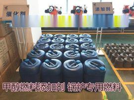 醇基燃料添加剂 生物油助燃剂 四川供应