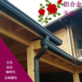 石家庄K型铝合金房屋雨水槽金属檐沟