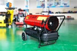 养殖场  暖风机 柴油暖风机升温速度高