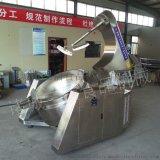 全自动熬油炒锅  电磁加热熬油设备  全自动搅拌炒锅